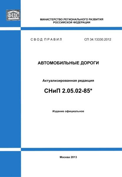 СП 34.13330.2012 Автомобильные дороги