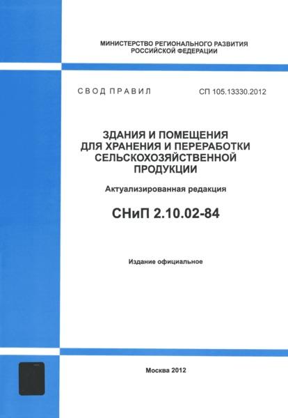 СП 105.13330.2012 Здания и помещения для хранения и переработки сельскохозяйственной продукции