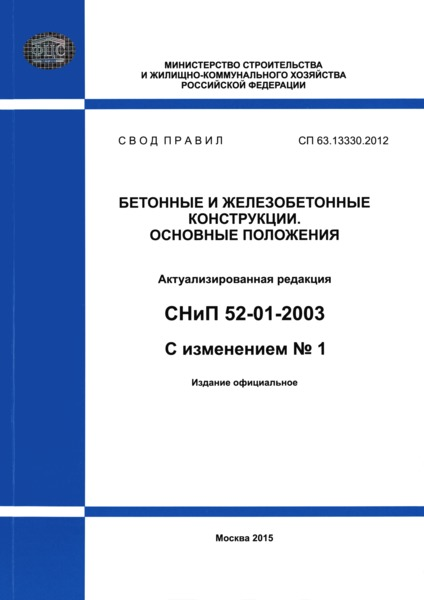 СП 63.13330.2012 Бетонные и железобетонные конструкции. Основные положения