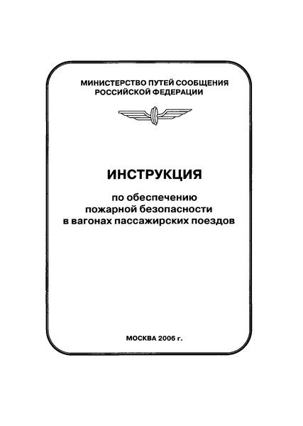 ЦЛ-ЦУО/448 Инструкция по обеспечению пожарной безопасности в вагонах пассажирских поездов