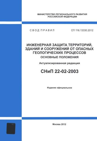 СП 116.13330.2012 Инженерная защита территорий, зданий и сооружений от опасных геологических процессов. Основные положения