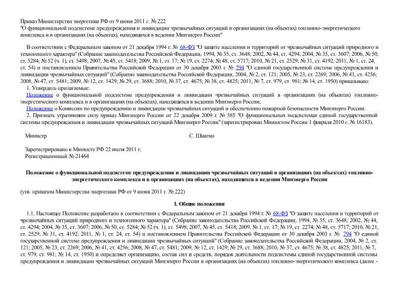 Приказ 222 О функциональной подсистеме предупреждения и ликвидации чрезвычайных ситуаций в организациях (на объектах) топливно-энергетического комплекса и в организациях (на объектах), находящихся в ведении Минэнерго России