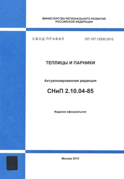 СП 107.13330.2012 Теплицы и парники