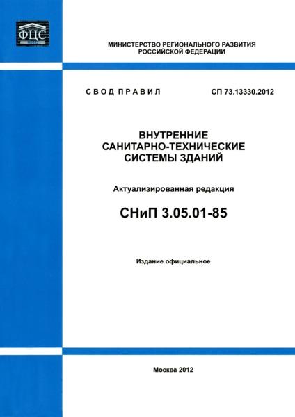 СП 73.13330.2012 Внутренние санитарно-технические системы зданий