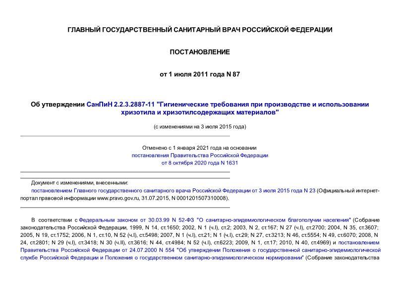 СанПиН 2.2.3.2887-11 Гигиенические требования при производстве и использовании хризотила и хризотилсодержащих материалов