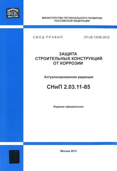 СП 28.13330.2012 Защита строительных конструкций от коррозии