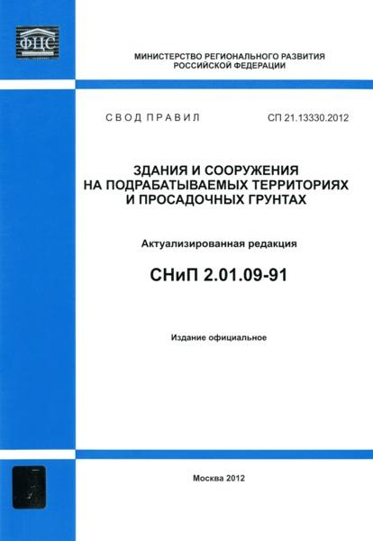 СП 21.13330.2012 Здания и сооружения на подрабатываемых территориях и просадочных грунтах