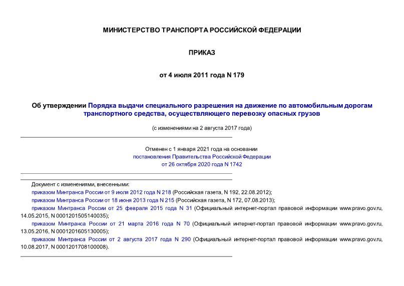 Приказ 179 Порядок выдачи специального разрешения на движение по автомобильным дорогам транспортного средства, осуществляющего перевозку опасных грузов