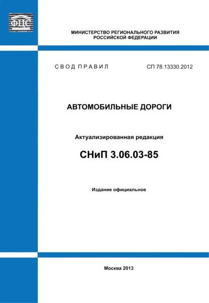 СП 78.13330.2012 Автомобильные дороги