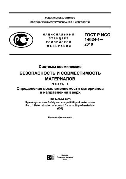 ГОСТ Р ИСО 14624-1-2010 Системы космические. Безопасность и совместимость материалов. Часть 1. Определение воспламеняемости материалов в направлении вверх