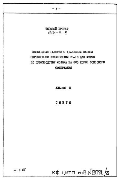 Типовой проект 801-9-3 Альбом III. Сметы