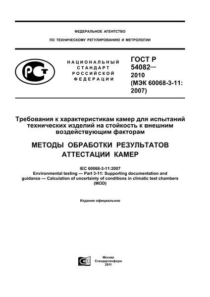 ГОСТ Р 54082-2010 Требования к характеристикам камер для испытаний технических изделий на стойкость к внешним воздействующим факторам. Методы обработки результатов аттестации камер