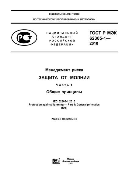 ГОСТ Р МЭК 62305-1-2010 Менеджмент риска. Защита от молнии. Часть 1. Общие принципы