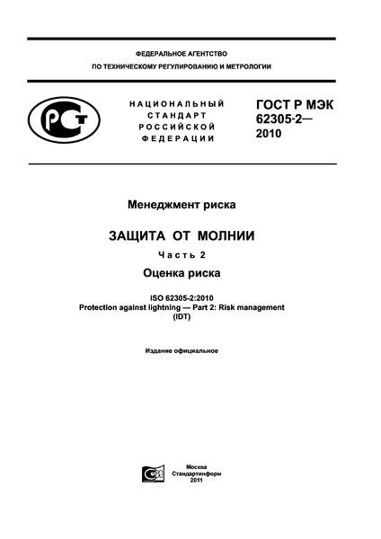 ГОСТ Р МЭК 62305-2-2010 Менеджмент риска. Защита от молнии. Часть 2. Оценка риска