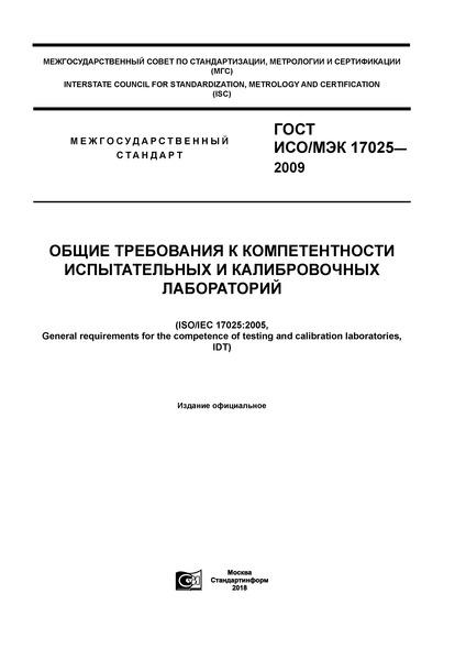 ГОСТ ИСО/МЭК 17025-2009 Общие требования к компетентности испытательных и калибровочных лабораторий