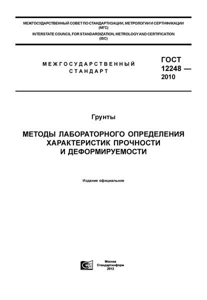 ГОСТ 12248-2010 Грунты. Методы лабораторного определения характеристик прочности и деформируемости