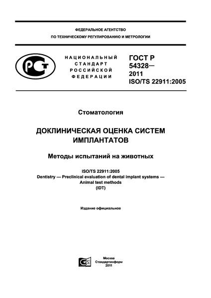 ГОСТ Р 54328-2011 Стоматология. Доклиническая оценка систем имплантатов. Методы испытаний на животных