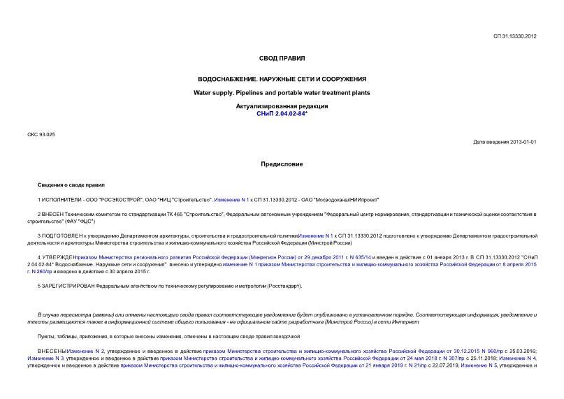 СП 31.13330.2012 Водоснабжение. Наружные сети и сооружения