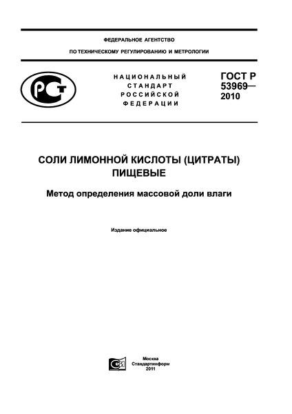 ГОСТ Р 53969-2010 Соли лимонной кислоты (цитраты) пищевые. Метод определения массовой доли влаги