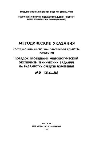 МИ 1314-86 Методические указания. Государственная система обеспечения единства измерений. Порядок проведения метрологической экс