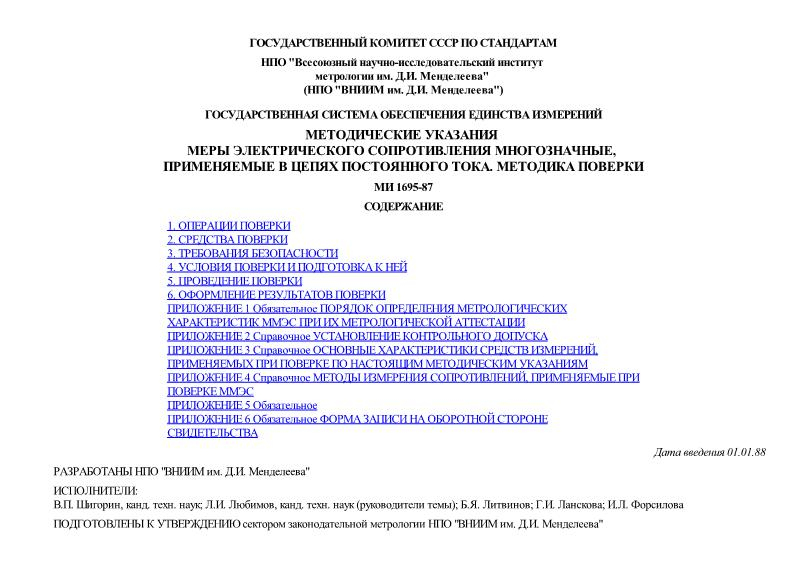 МИ 1695-87 Методические указания. Государственная система обеспечения единства измерений. Меры электрического сопротивления многозначные, применяемые в цепях постоянного тока. Методика поверки