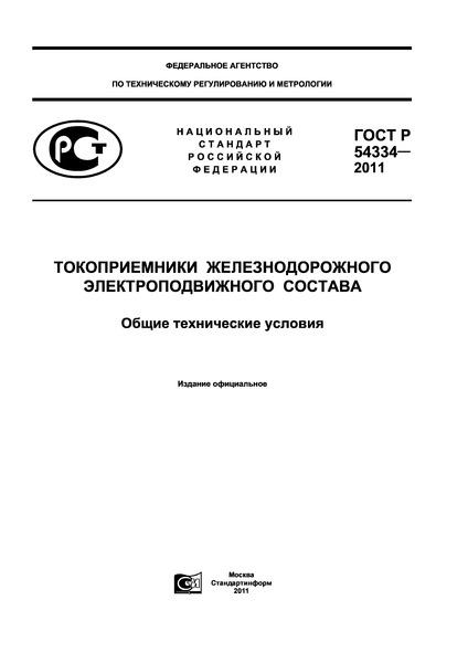 ГОСТ Р 54334-2011 Токоприемники железнодорожного электроподвижного состава. Общие технические условия