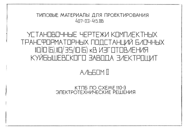 КТПБ по схеме 110