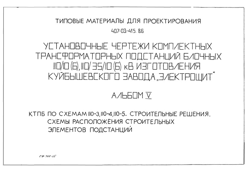 V. КТПБ по схемам 110