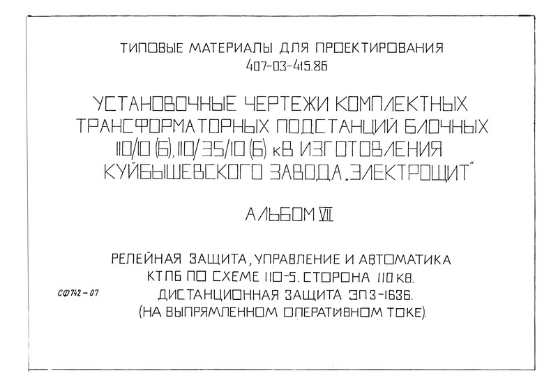 Типовые материалы для проектирования 407-03-415.86 Альбом VII.  Релейная защита, управление и...