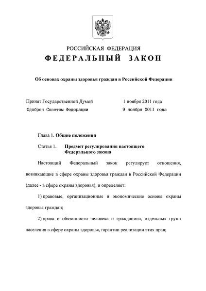 Федеральный закон 323-ФЗ Об основах охраны здоровья граждан в Российской Федерации