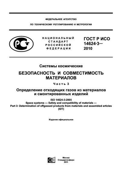 ГОСТ Р ИСО 14624-3-2010 Системы космические. Безопасность и совместимость материалов. Часть 3. Определение отходящих газов из материалов и смонтированных изделий
