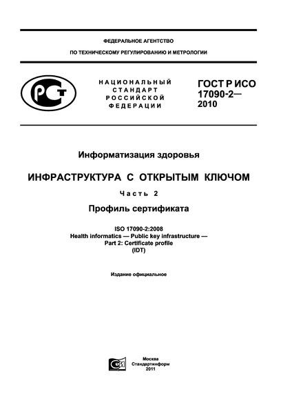 ГОСТ Р ИСО 17090-2-2010 Информатизация здоровья. Инфраструктура с открытым ключом. Часть 2. Профиль сертификата
