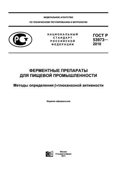 ГОСТ Р 53973-2010 Ферментные препараты для пищевой промышленности. Метод определения Бета-глюканазной активности