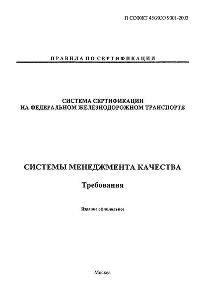 П ССФЖТ 45/ИСО 9001-2003 Системы менеджмента качества. Требования