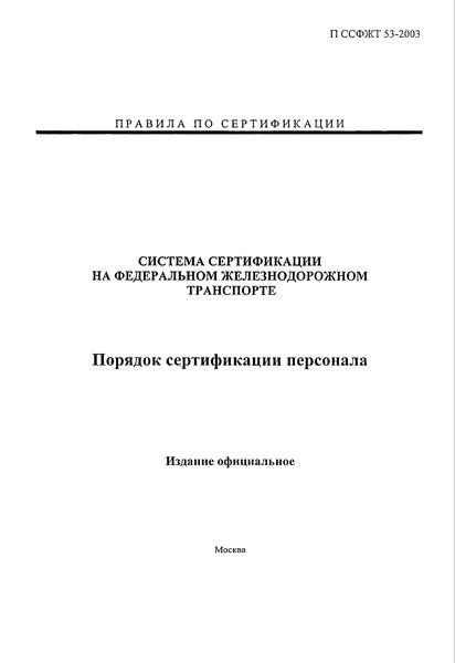 П ССФЖТ 53-2003 Порядок сертификации персонала