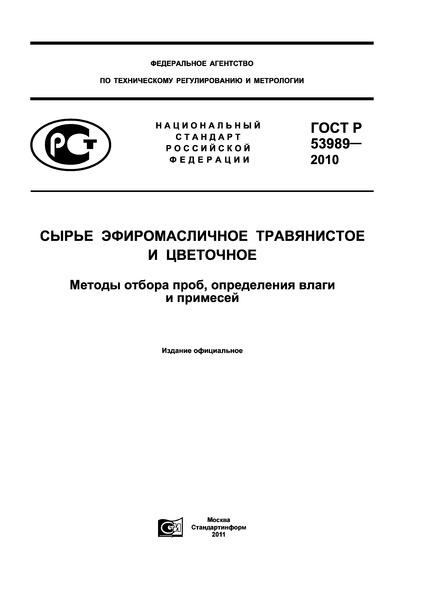ГОСТ Р 53989-2010 Сырье эфиромасличное травянистое и цветочное. Методы отбора проб, определения влаги и примесей