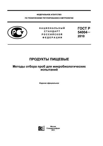 ГОСТ Р 54004-2010 Продукты пищевые. Методы отбора проб для микробиологических испытаний