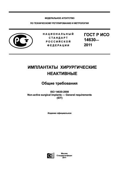 ГОСТ Р ИСО 14630-2011 Имплантаты хирургические неактивные. Общие требования
