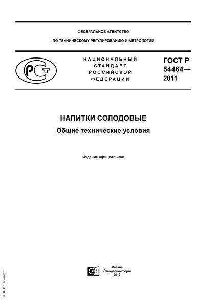 ГОСТ Р 54464-2011 Напитки солодовые. Общие технические условия