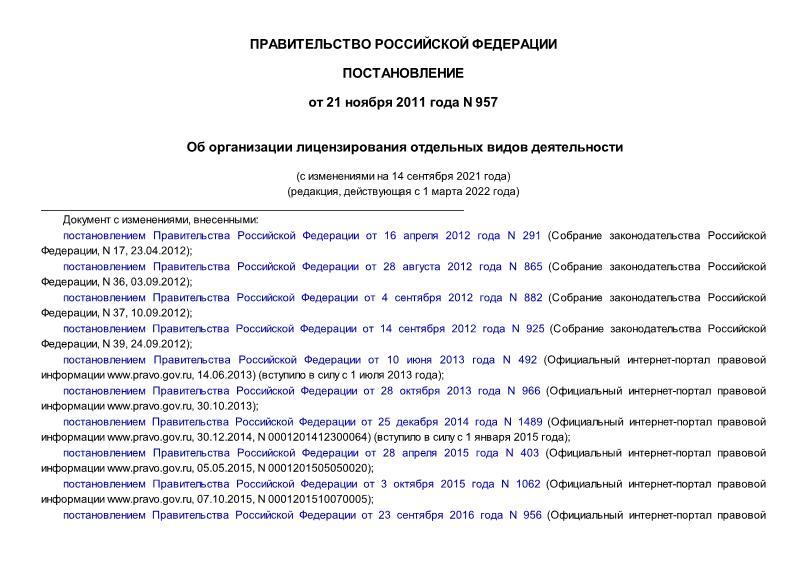 Постановление 957 Об организации лицензирования отдельных видов деятельности