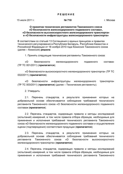 Решение 710 О принятии технических регламентов Таможенного союза