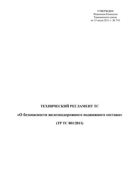 Технический регламент Таможенного союза 001/2011 О безопасности железнодорожного подвижного состава