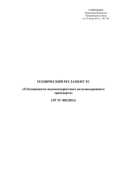 Технический регламент Таможенного союза 002/2011 О безопасности высокоскоростного железнодорожного транспорта