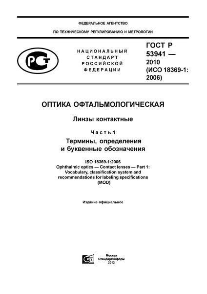 ГОСТ Р 53941-2010 Оптика офтальмологическая. Линзы контактные. Часть 1. Термины, определения и буквенные обозначения