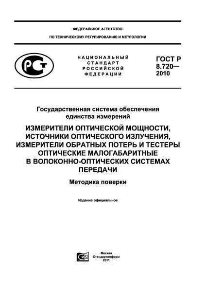 ГОСТ Р 8.720-2010 Государственная система обеспечения единства измерений. Измерители оптической мощности, источники оптического излучения, измерители обратных потерь и тестеры оптические малогабаритные в волоконно-оптических системах передачи. Методика поверки