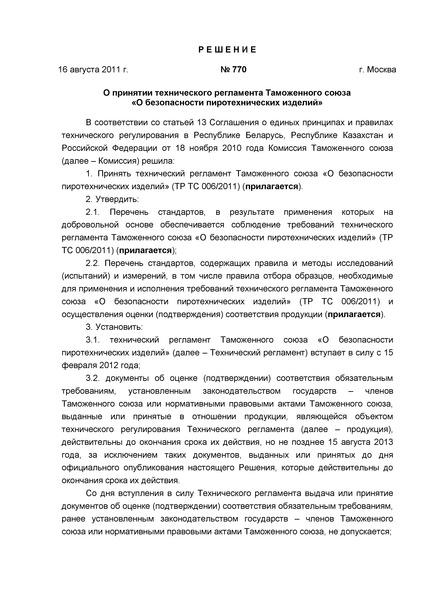 Решение 770 О принятии технического регламента Таможенного союза