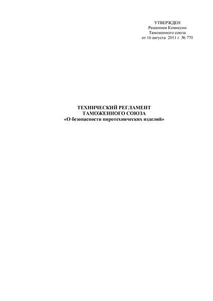 Технический регламент Таможенного союза 006/2011 О безопасности пиротехнических изделий