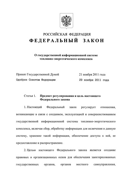 Федеральный закон 382-ФЗ О государственной информационной системе топливно-энергетического комплекса