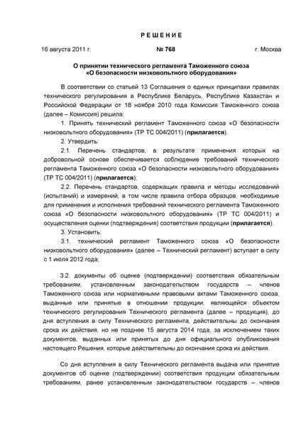 Решение 768 О принятии технического регламента Таможенного союза