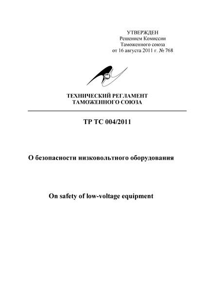 Технический регламент Таможенного союза 004/2011 О безопасности низковольтного оборудования